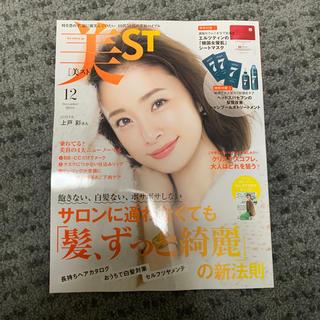 コウブンシャ(光文社)の美ST 12月号(ファッション)
