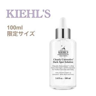 キールズ(Kiehl's)の新品 キールズ クリアリーホワイト ブライトニングエッセンス 美容液 100ml(美容液)