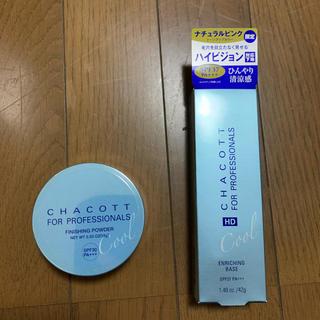 チャコット(CHACOTT)の新品 未使用 チャコット ベース&パウダー(化粧下地)