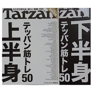 マガジンハウス(マガジンハウス)のTarzan 筋トレ 2冊組(趣味/スポーツ/実用)