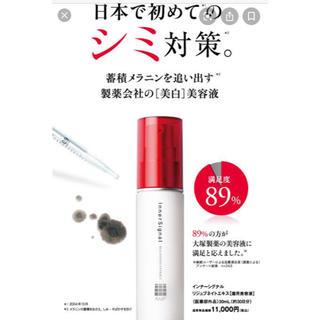 オオツカセイヤク(大塚製薬)の【新品】インナーシグナル リジュブネイトエキス(美容液)