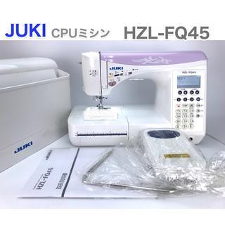JUKI CPUミシンHZL-FQ45 自動糸切り機能*ミシン 本体