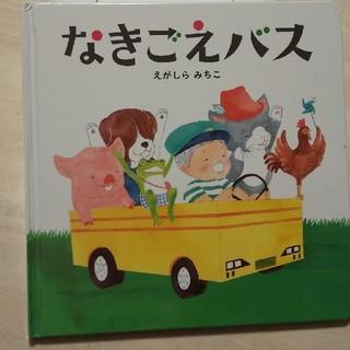 なきごえバス(絵本/児童書)