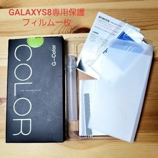 ギャラクシー(Galaxy)のGALAXY S8 専用 画面 保護フィルム 一枚(保護フィルム)