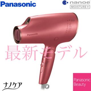 Panasonic - パナソニック 最新 ナノイー ナノケア ドライヤー ピンク CNA0E