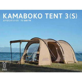 カマボコテント3S(テント/タープ)