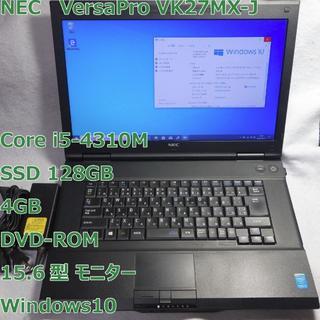 エヌイーシー(NEC)のVersaPro VK27MX-J◆i5-4310M/SSD128/4G/DVD(ノートPC)