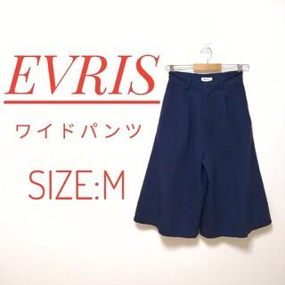 EVRIS - 【EVRIS】ガウチョパンツ ワイドパンツ レディース ネイビー M 秋