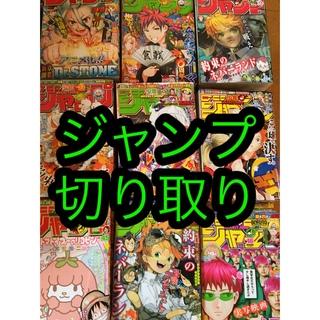 集英社 - 週刊少年ジャンプ 切り取り 2014-2020年最新号 鬼滅の刃 ハイキュー