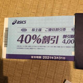 アシックス(asics)のアシックス  株主優待券 40%割引 5枚セット(ショッピング)