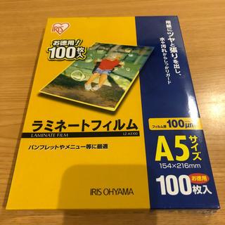 アイリスオーヤマ(アイリスオーヤマ)のラミネートフィルム A5 100μm 100枚(オフィス用品一般)