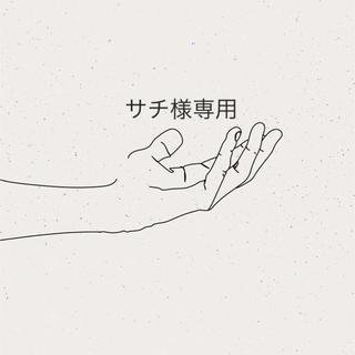 サチ様専用(ニット)