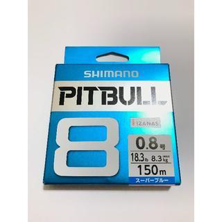 SHIMANO - シマノ ピットブル 8本編み 0.8号 150m スーパーブルー 新品未開封品