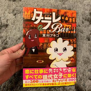 東京タラレバ娘 番外編 タラレBar(少女漫画)