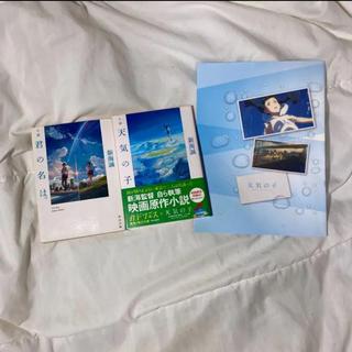カドカワショテン(角川書店)の小説 天気の子 君の名は(その他)