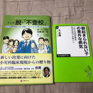 【2冊でお得】マンガ 脱「不登校」 ・朝起きられない子の意外な病気