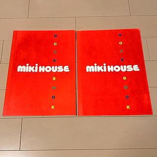 ミキハウス(mikihouse)のミキハウス ノート 2冊セット(ノート/メモ帳/ふせん)