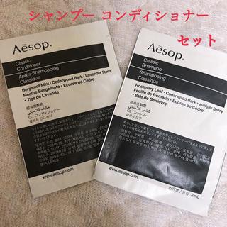 イソップ(Aesop)のイソップ シャンプー コンディショナー セット(シャンプー/コンディショナーセット)