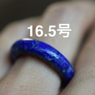 168-6 特売 16.5号 薬指 天然 ラピスラズリ 青金石 リング くりぬき(リング(指輪))
