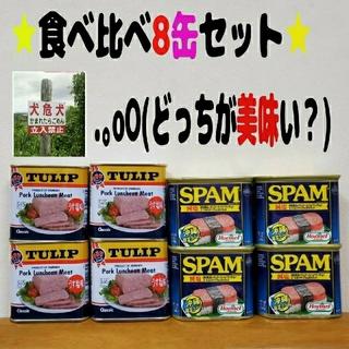 【送料無料】食べ比べ8缶セット/チューリップ(うす塩味)➕スパム(減塩)【新品】(缶詰/瓶詰)