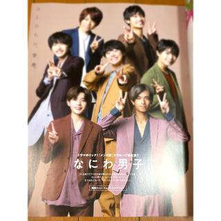 ジャニーズジュニア(ジャニーズJr.)のTVガイド関東版 2020年 10/23号 切り抜き(音楽/芸能)
