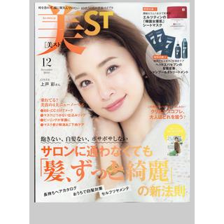 コウブンシャ(光文社)の美スト12月号(ファッション)