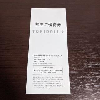 トリドール 株主優待券4000円分(レストラン/食事券)