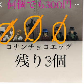 ショウガクカン(小学館)のコナン フィギュア チョコエッグ(アニメ/ゲーム)