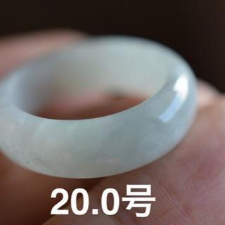 180-20 美品 20.0号 天然 A貨 翡翠 リング 指輪 硬玉 くりぬき (リング(指輪))