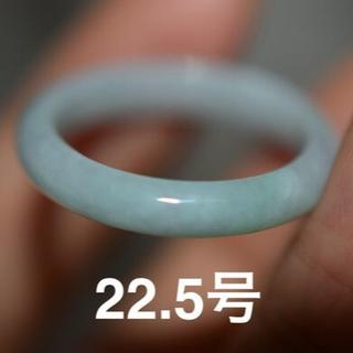 180-19 美品 22.5号 天然 A貨 薄緑 翡翠 リング 硬玉くりぬき (リング(指輪))