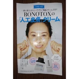 光文社 - 【雑誌付録】BONOTOX 人工皮膚クリーム&風船クリーム 1セットのみ