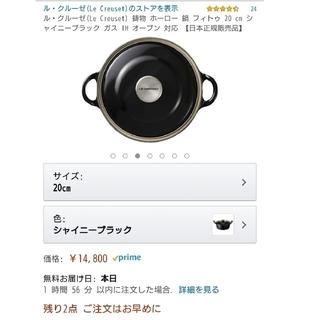 ルクルーゼ(LE CREUSET)のル・クルーゼ (Le Creuset) ホーロー鍋 20cm(鍋/フライパン)