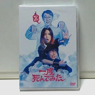 一度死んでみた 未開封DVD 広瀬すず 吉沢亮 堤真一 リリー・フランキー(日本映画)