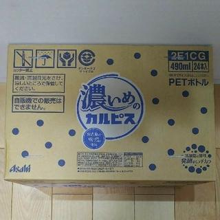 アサヒ - 未開封 アサヒ Asahi 濃いめのカルピス 490ml × 24本