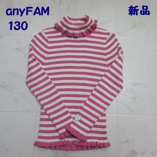 エニィファム(anyFAM)の【未使用】anyFAM / エニィファム タートルネック 130(ニット)