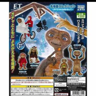 E.T.  ガチャガチャ 4個セット(キャラクターグッズ)