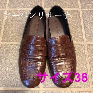 アーバンリサーチ(URBAN RESEARCH)のアーバンリサーチ ローファー(ローファー/革靴)