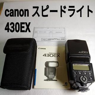 キヤノン(Canon)のキャノンスピードライト430EX(ストロボ/照明)