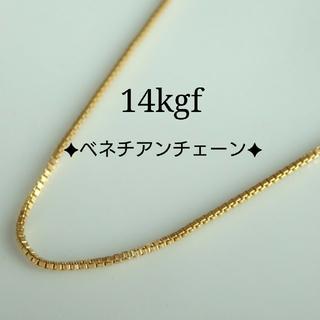 専用 14kgfベネチアンチェーンネックレス   14kgfネックレス(ネックレス)