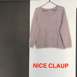 ナイスクラップ(NICE CLAUP)のNICE CLAUP ジャギーニット(ニット/セーター)
