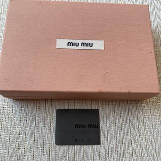 ミュウミュウ(miumiu)のmiumiu 箱のみ(ショップ袋)