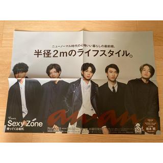 Sexy Zone - anan sexyzone 非売品ポスター