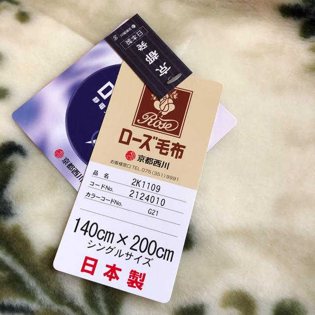 西川(ニシカワ)の京都西川 ローズ毛布 未使用品 インテリア/住まい/日用品の寝具(毛布)の商品写真