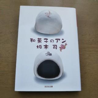 コウブンシャ(光文社)の和菓子のアン(その他)