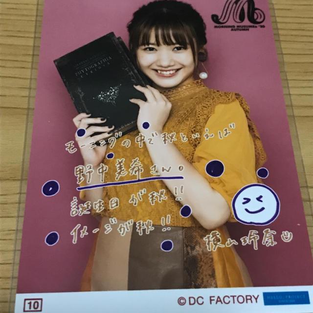 モーニング娘。(モーニングムスメ)の横山玲奈 チケットの音楽(女性アイドル)の商品写真