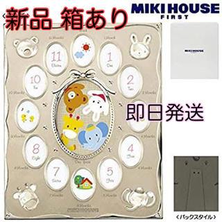 ミキハウス(mikihouse)の新品 箱あり ミキハウス ファースト フォトフレーム 子供 写真立て(フォトフレーム)