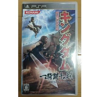 プレイステーションポータブル(PlayStation Portable)のキングダム 一騎闘千の剣 PSP(携帯用ゲームソフト)