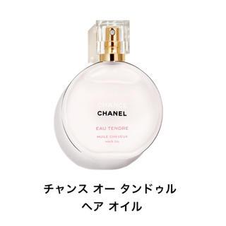 シャネル(CHANEL)の【大人気♡】CHANEL  チャンス オー タンドゥル   ヘアオイル2個セット(オイル/美容液)