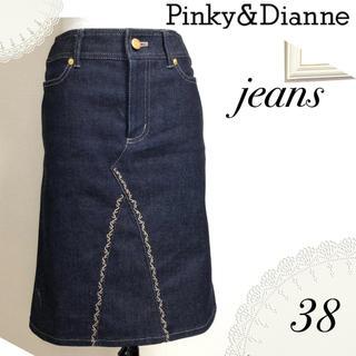 ピンキーアンドダイアン(Pinky&Dianne)のピンキーアンドダイアンジーンズの美品デニムスカート38(ひざ丈スカート)
