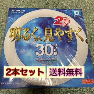 日立 - 新品 2セット 送料込み 日立 蛍光灯 ランプ 昼光色 Dタイプ 30w